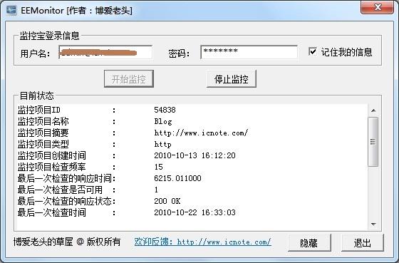 EEMonitor 网站运行监控
